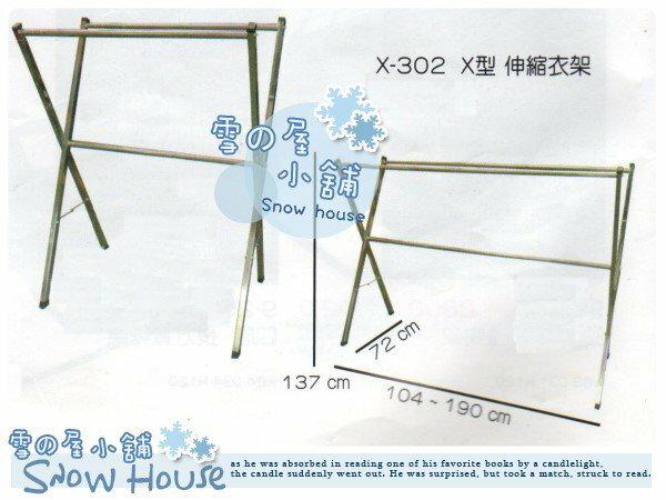 ╭☆雪之屋小舖☆╯X-302P23X型方管伸縮衣架收納架曬衣架晾衣架不鏽鋼白鐵