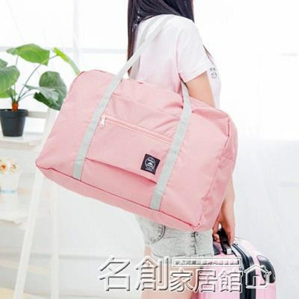 旅行包 旅行包袋可套拉桿手提行李袋健身大容量輕便短途單肩男女折疊韓版 名創家居館DF