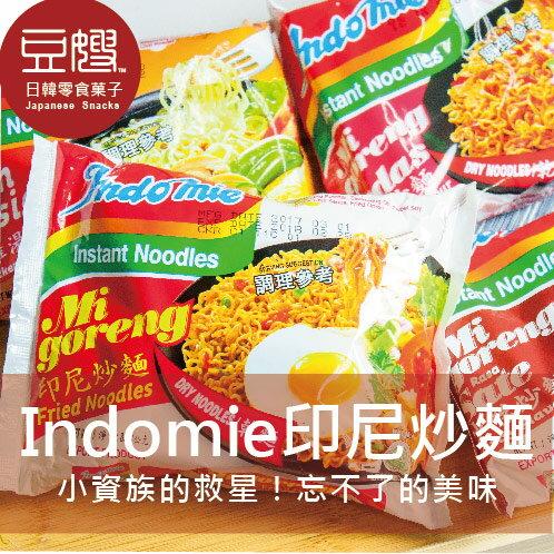 【豆嫂】印尼泡麵 Indomie 印尼炒麵(多種口味)★5月宅配$499免運★