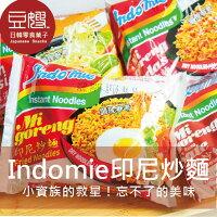 印尼泡麵推薦到【豆嫂】印尼泡麵 Indomie 印尼炒麵(多種口味)就在豆嫂的零食雜貨店推薦印尼泡麵