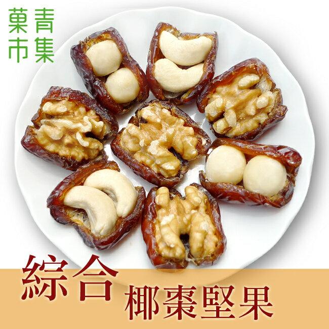椰棗綜合堅果 200G 腰果仁 核桃 澳洲夏威夷豆【菓青市集】