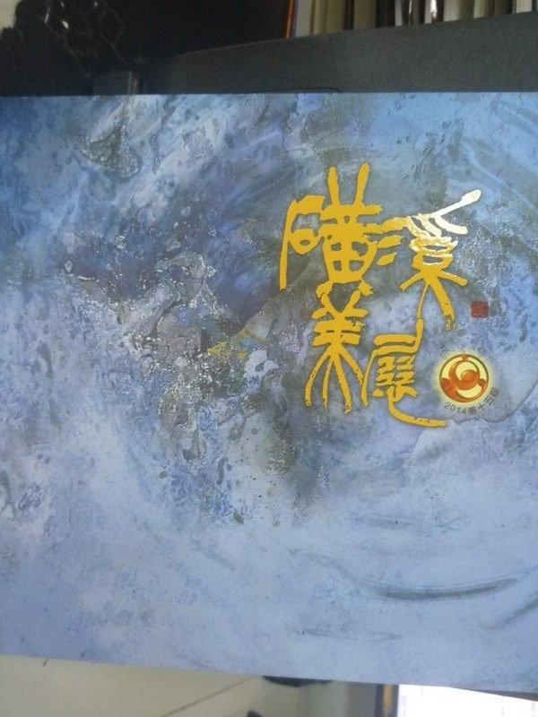 【書寶二手書T3/藝術_PLB】彰化縣2014第十五屆磺溪美展_田飛鵬