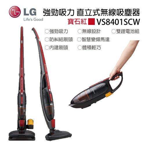 <br/><br/>  LG  VS8603SWM Cord Zero 水魔力 無線二合一直立式無線吸塵器(溼拖版) 亮眼橘 公司貨<br/><br/>