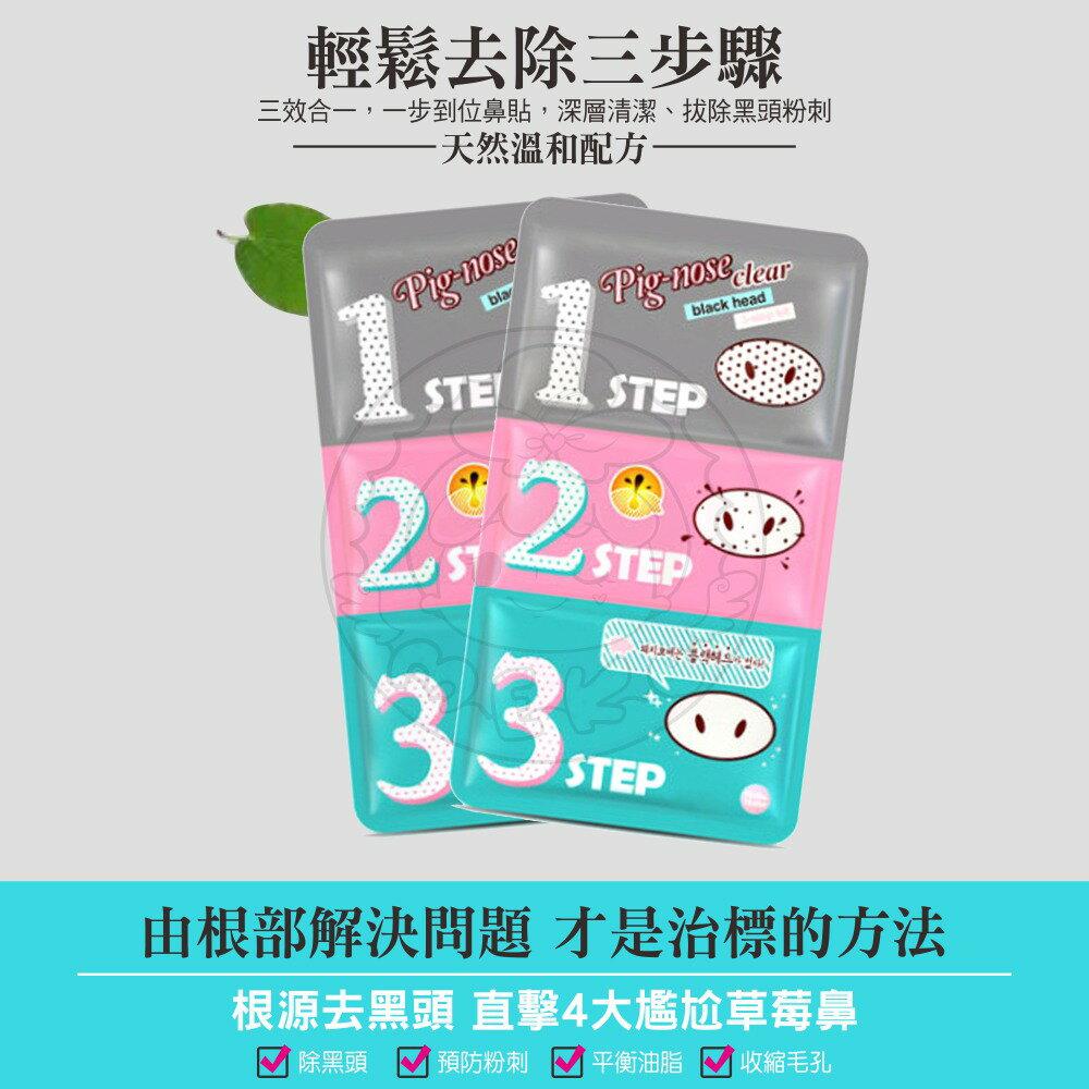 韓國正品》可愛豬鼻貼   去除黑頭   MEKO小資   粉刺貼 Pig-nose cle