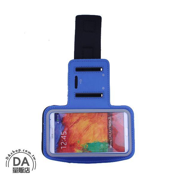 《DA量販店》Note2 Note3 通用 臂套 手臂帶 手機袋 臂袋 手臂包 藍色(79-6523)