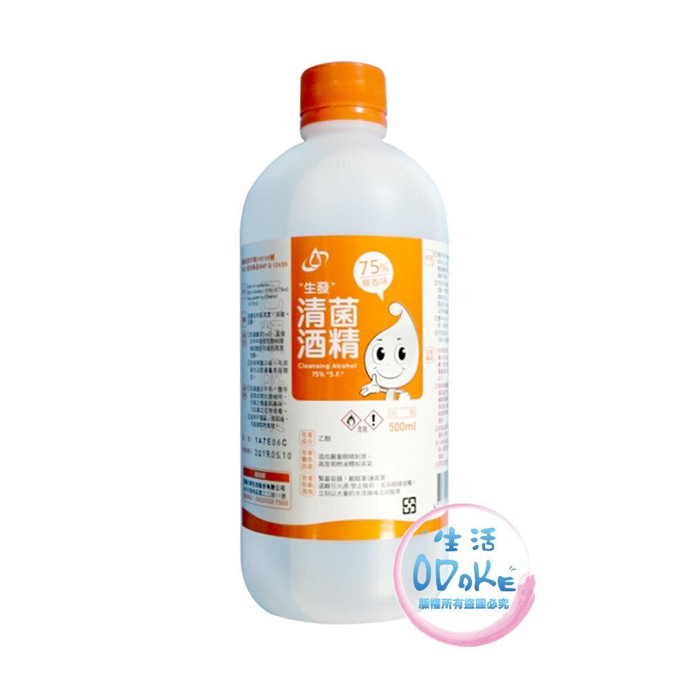 生發75%酒精液 500cc (乙類成藥) 乾洗手 消毒除菌抗菌 潔手液 媽媽最愛 家庭必備【生活ODOKE】