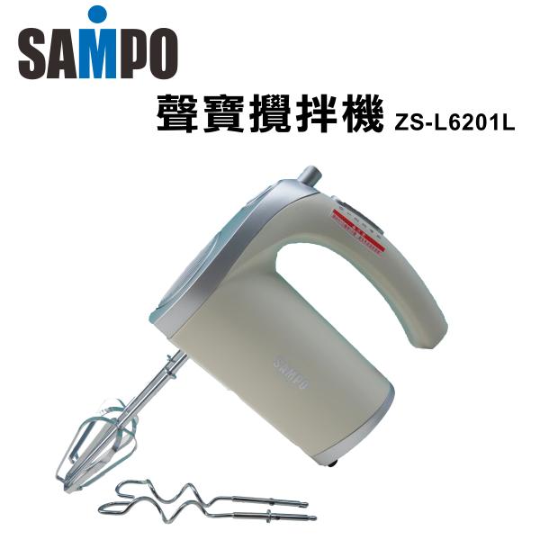【声宝】搅拌机ZS-L6201L 保固免运-隆美家电