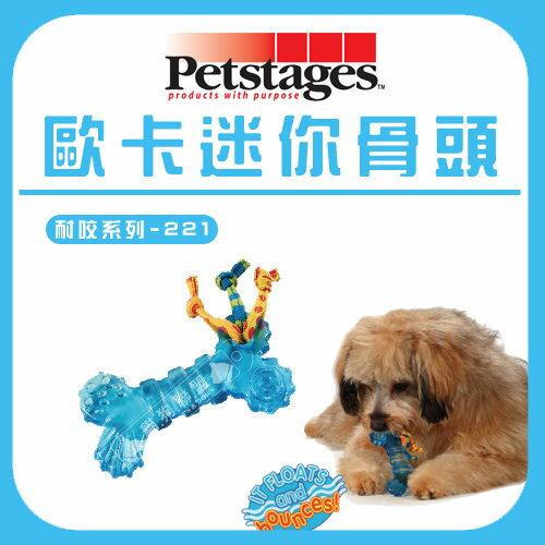 +貓狗樂園+ Petstages【ORKA歐卡。耐咬系列。221。迷你骨頭】220元