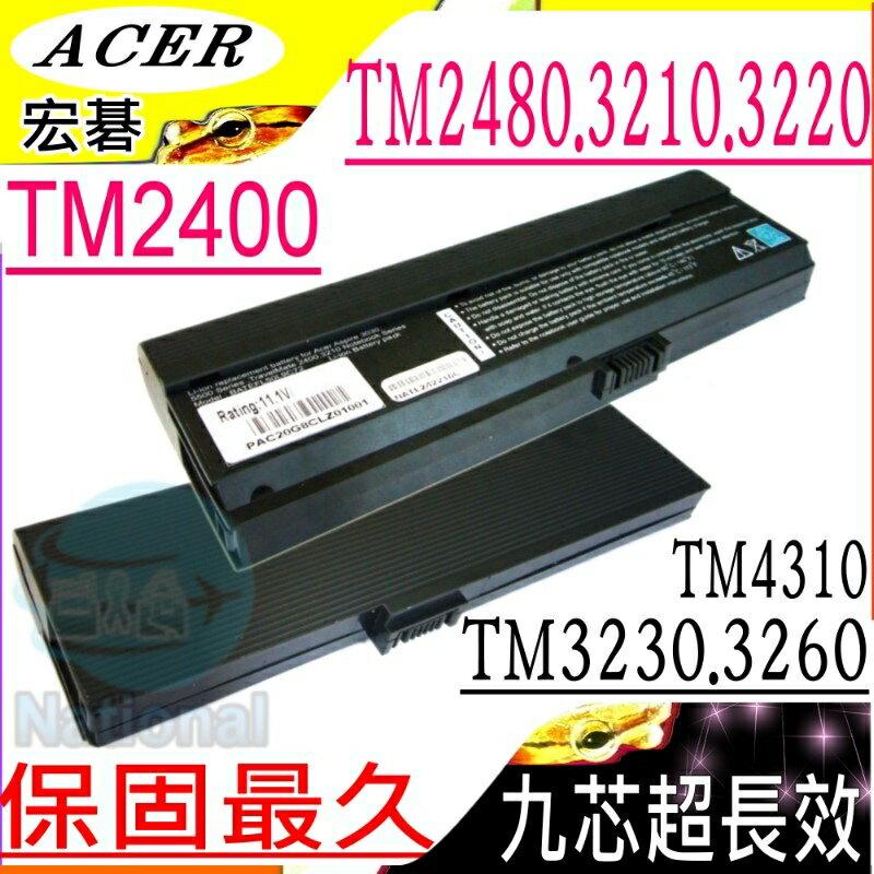 電池動力 ACER 電池(9芯)-宏碁 TRAVELMATE 2400,2480,3210,3220,3230,3260,3600,4310,5500,5030,5050,5570...