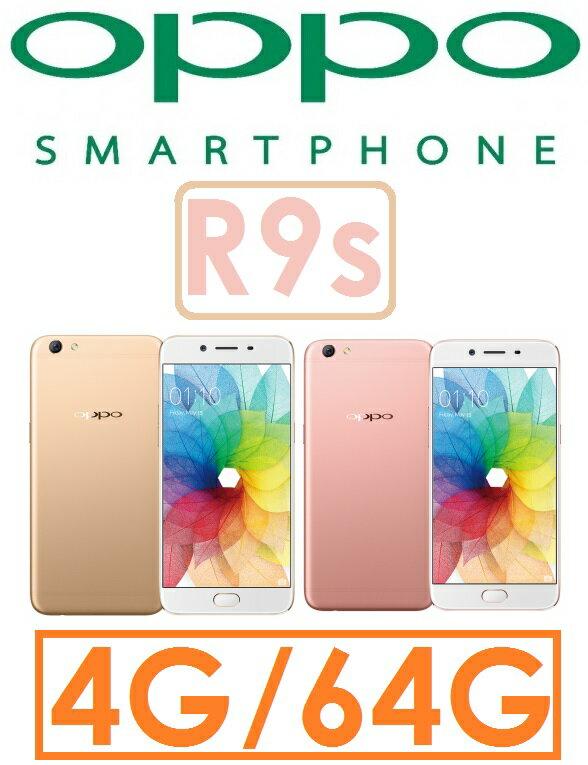 【新機】OPPO R9s 八核心 5.5吋 4G/64G 4G LTE 智慧型手機●HEBE田馥甄●VOOC閃充●美顏美肌(保護貼+保護殼)