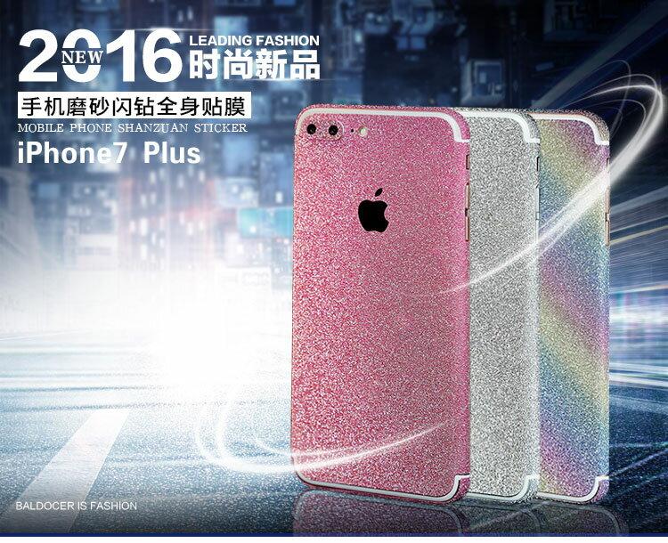 蘋果Iphone 7 plus 5.5吋 手機貼膜 全身邊框前後蓋彩膜貼紙 Apple I