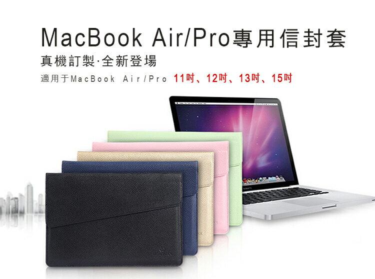 蘋果Apple Macbook air  pro 吉瑪仕GEARMAX 風尚系列信封保護套