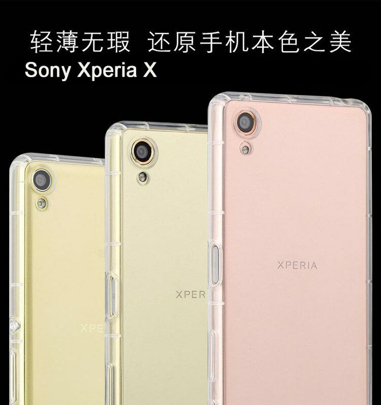 索尼 X│PS10  安全氣墊空壓殼 加厚設計防摔 Sony X│PS10  透明矽膠殼 全包邊TPU軟殼手機殼