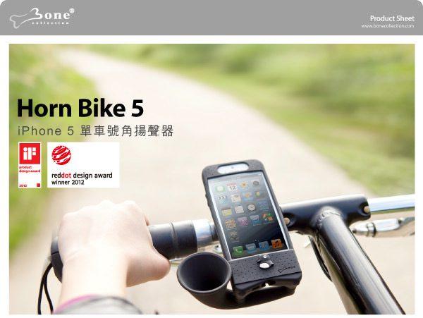"☆Apple iPhone 5 Horn Bike ""BONE 單車環保號角揚聲器黑""iPhone 5 Horn Bike 【清倉】"