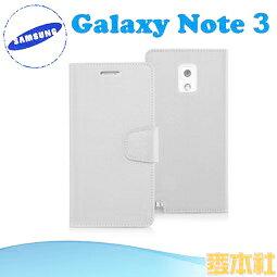 【清倉】三星 Note 3 N9000 韓國水星單色皮套 Samsung Galaxy Note 3 側翻可立皮套