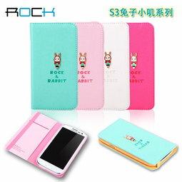 ☆三星 S3 I9300 Rock 兔子小叨系列手機套 Samsung S3 I9300 保護套【清倉】