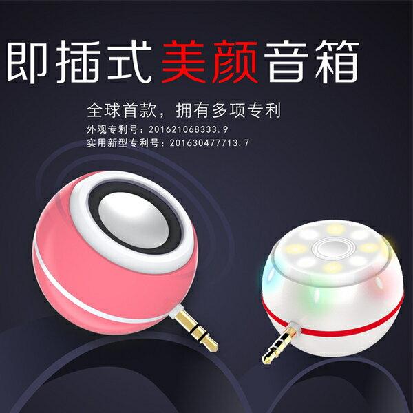 【清倉】T3 即插式美顏音箱 手機補光燈+音箱 美顏自拍燈+手機音響 美顏神器 直插便攜小音箱 擴音器喇叭 0