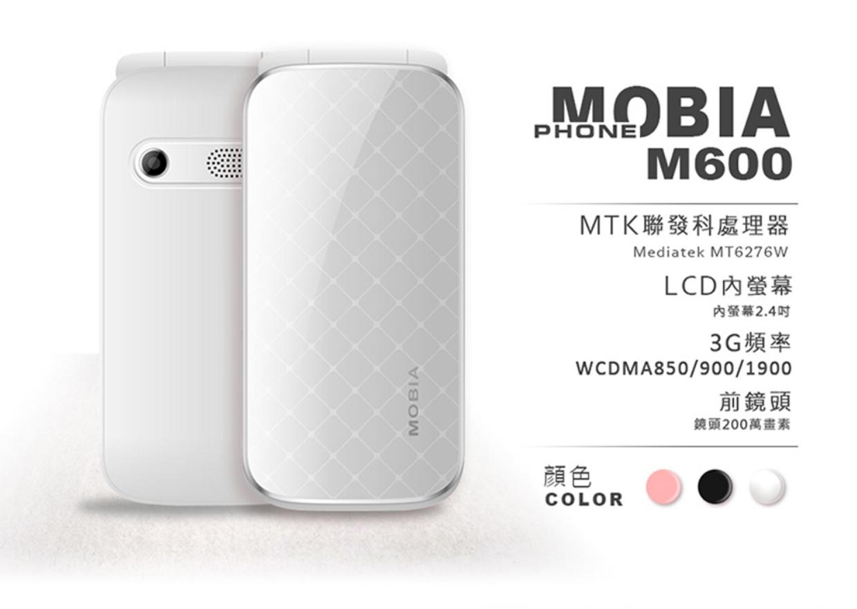 ☆摩比亞 M600 雙卡雙待 3G 摺疊機 字體、音量、按鍵大 來電閃爍提醒 MOBIA 孝親老人機