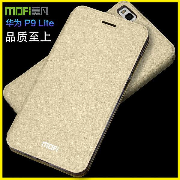華為Huawei P9 Lite 莫凡Mofi 睿系列二代 金沙灘皮 G9 青春版 翻蓋式支架皮套 皮套【預購商品】