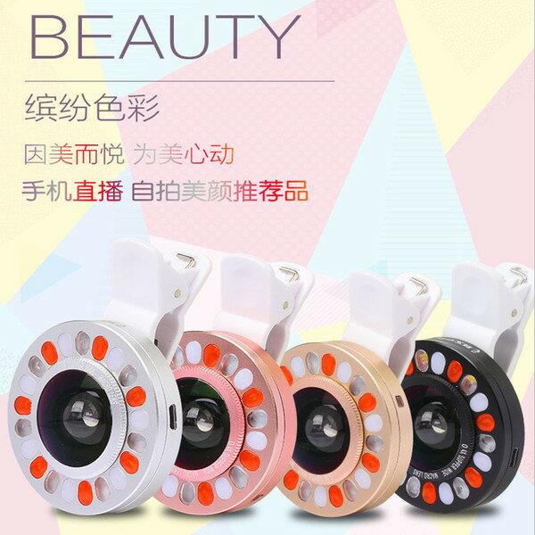 自拍補光燈Flash_01 美拍+廣角~美肌補光燈 0.4倍超廣角鏡頭 手機補光燈 LED美顏神器