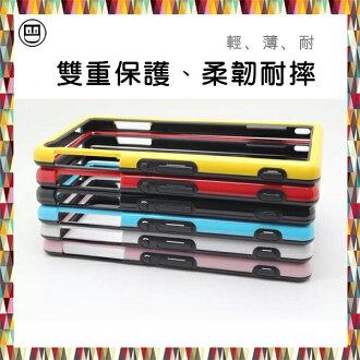 ☆索尼Sony Z1 雙色PC+TPU邊框 Z1 L39H C6902 保護邊框 雙色邊框 保護殼【清倉】