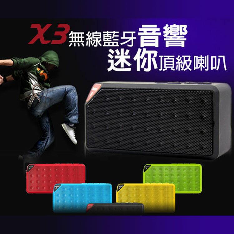 【超取免運】水立方X3 無線 藍牙喇叭 藍芽音響 便攜式插卡 MP3迷你低音炮 免持通話內置麥克風音響 YX001迷你音箱 0