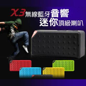 水立方X3 無線藍牙音響 便攜式插卡 MP3迷你低音炮 免持通話內置麥克風音響 YX001迷你音箱