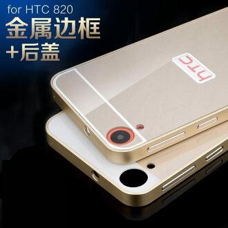 HTC Desire 820S 手機套 金屬邊框+壓克力背板二合一 宏達電820S PC背蓋保護殼【預購】
