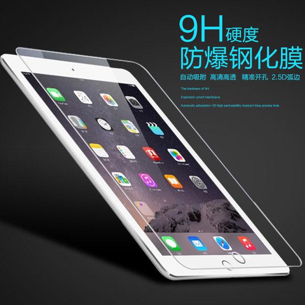 蘋果ipad mini4平板鋼化膜 9H.4mm直邊 耐刮防爆玻璃膜ipad mini4防