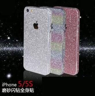 蘋果IPHONE 5/5S 手機貼膜 全身邊框前後蓋彩膜貼紙 APPLE IPHONE 5/5S磨砂閃鑽全身保護貼膜【預購】