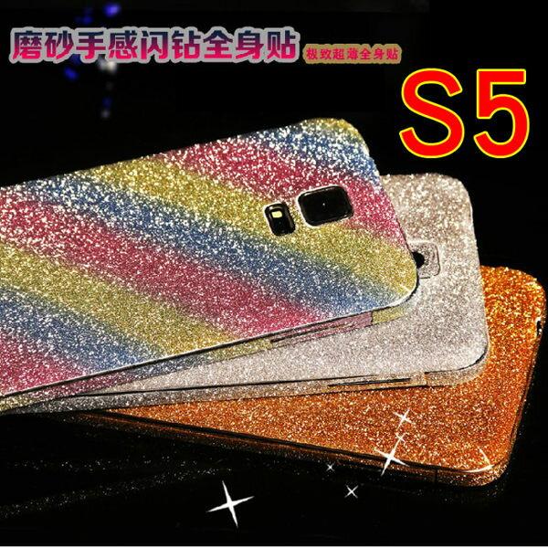 三星Galaxy S5 手機貼膜 全身邊框前後蓋彩膜貼紙 Samsung i9600 磨砂閃鑽全身保護貼膜【預購】