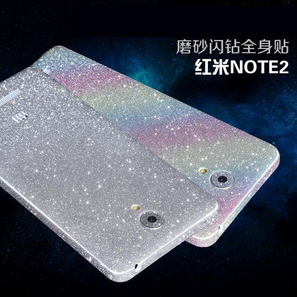 小米 紅米Note2 手機貼膜 全身邊框前後蓋彩膜貼紙 紅米 NOTE 2 磨砂閃鑽全身保
