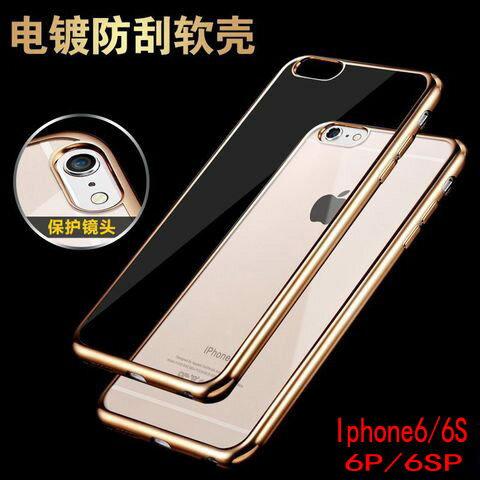【預購】蘋果 iPhone 6S 電鍍軟殼包邊超薄透明矽膠套 Apple 6/6S 4.7吋防刮防摔TPU軟殼手機套