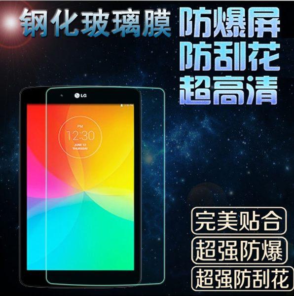 LG G Tablet 8.0 V480 平板鋼化膜 9H 0.4mm直邊 耐刮防爆玻璃膜 樂金V490 高清貼膜 防污保護貼