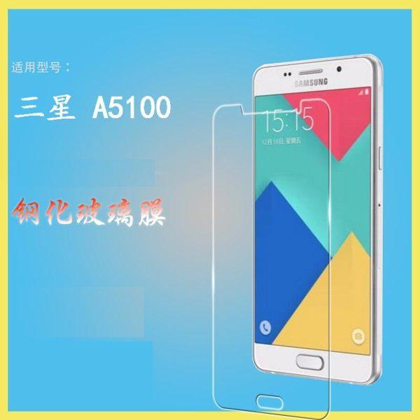 三星Samsung Galaxy A5(2016版) 鋼化膜 9H 0.3mm直邊 耐刮防爆玻璃膜 三星A5100 高清貼膜 防污保護貼