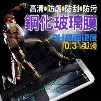 HTC One (時尚版E8) 鋼化膜 9H 0.3mm弧邊 耐刮防爆玻璃膜 宏達電HTC E8時尚版 防爆裂高清貼膜 高清防污保護貼