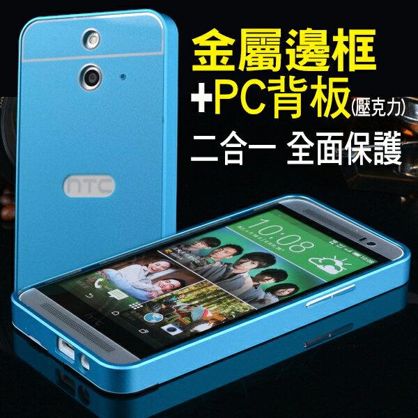 ☆HTC M8 手機保護殼 金屬邊框+壓克力背板二合一 宏達電M8金屬殼 PC背蓋保護套【清倉】