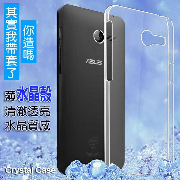 【清倉】華碩 ZenFone 4 A400CG 艾美克羽翼水晶殼 ASUS A400CG imak透明保護殼 手機保護殼