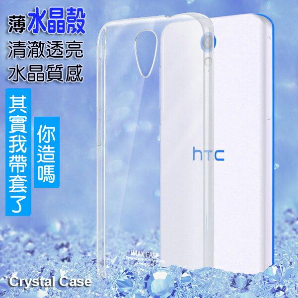 ☆HTC Desire 620 820mini艾美克IMAK羽翼耐磨版水晶殼 宏達電 620 820mini 手機保護殼 透明保護殼【清倉】