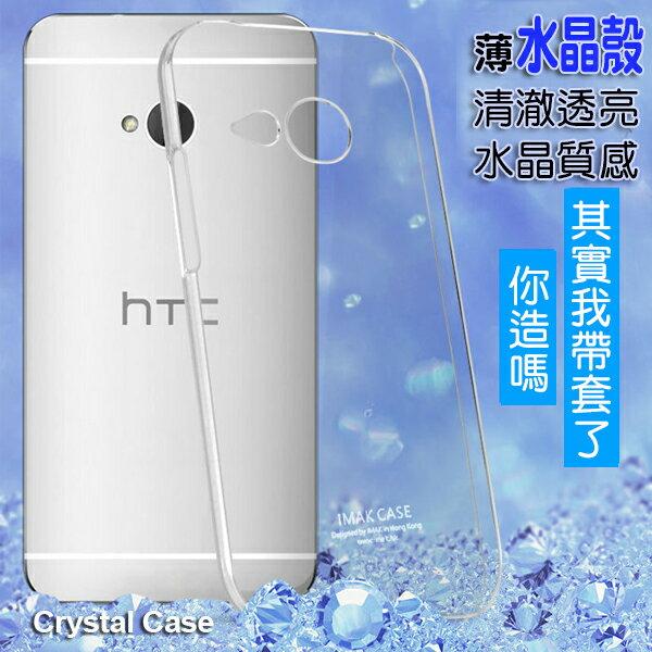 【清倉】HTCOneM8mini艾美克羽翼II耐磨版水晶殼宏達電OneM8miniimak手機保護殼透明背蓋保護殼