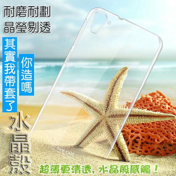 HTC Desire 826 艾美克imak羽翼二代 耐磨版水晶殼 手機保護殼 宏達電 透明保護殼 DIY素材殼