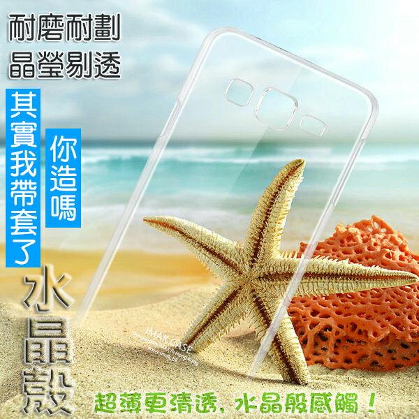 三星Samsung Galaxy Grand Prime G5308W 手機殼 艾美克imak羽翼二代耐磨水晶殼 G5306W G5309W 透明保護殼