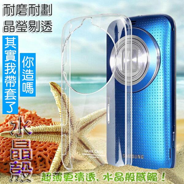 Samsung Galaxy K Zoom c1158 手機殼 艾美克imak羽翼二代耐磨水晶殼 三星 S5 ZOOM C1116透明保護殼