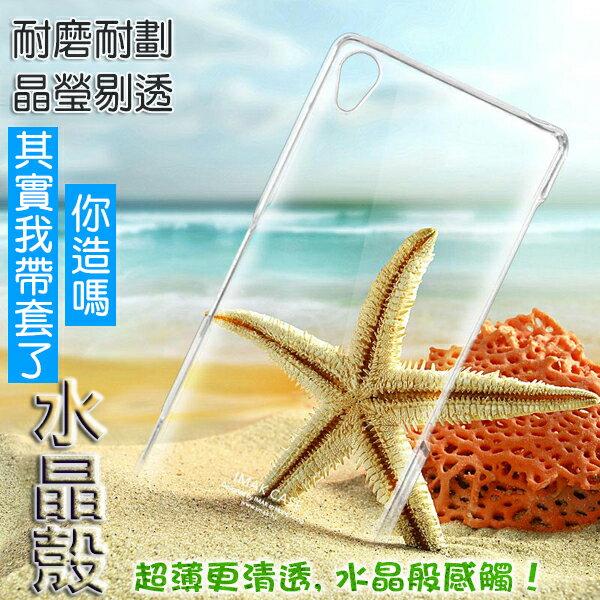 SONY Z3 艾美克羽翼II耐磨版水晶殼 索尼 Xperia Z3 IMAK手機保護殼 透明保護殼