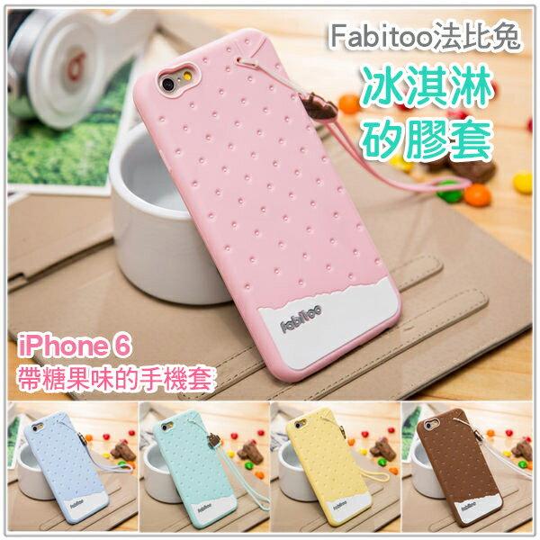 Appleiphone64.7吋保護套Fabitoo法比兔冰淇淋矽膠套蘋果iphone6手機保護殼