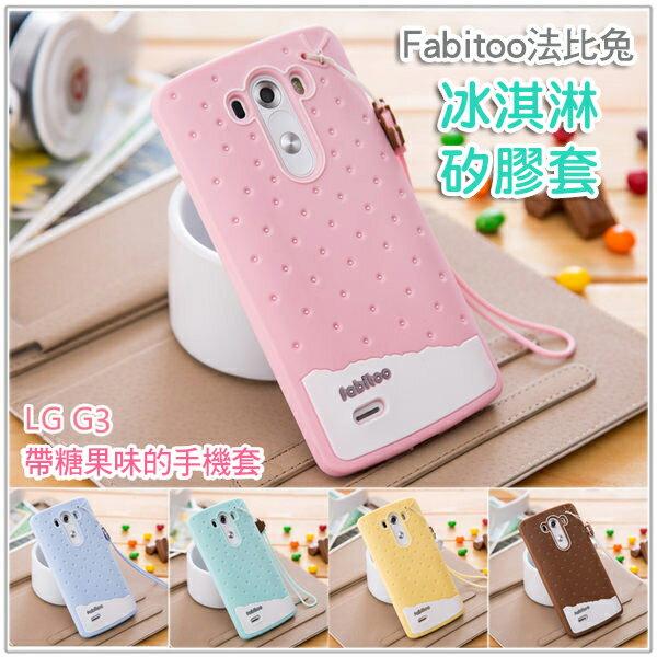 LG G3 保護套 Fabitoo法比兔冰淇淋矽膠套 樂金 G3 手機保護殼