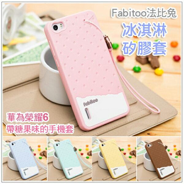 Huawei 榮耀6 保護套 Fabitoo法比兔冰淇淋矽膠套 華為 榮耀 6 手機保護殼