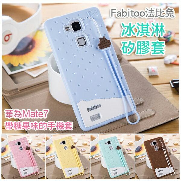 Huawei Ascend Mate 7 保護套 Fabitoo法比兔冰淇淋矽膠套 華為 Mate7 手機保護殼