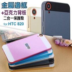 【清倉】HTC Desire 820  金屬邊框+壓克力背板二合一手機殼宏達電 Desire 820 PC背蓋保護殼 手機套