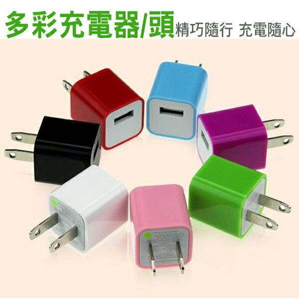 足1A 彩色充電頭 USB便攜配件 電源供應器 充電器 旅充 旅充頭【隨機不挑色】